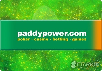 Paddy Power букмекер