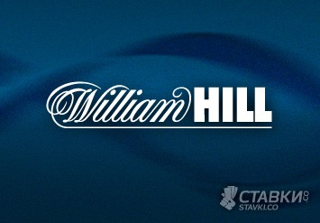William Hill онлайн букмекер