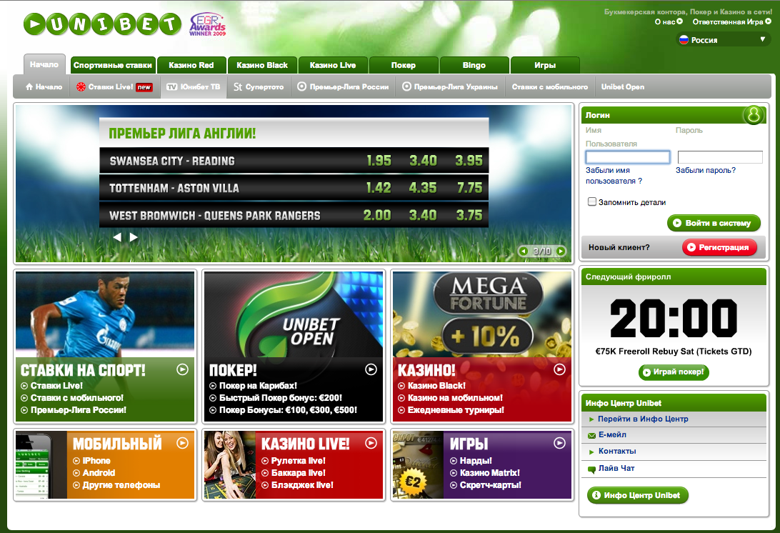 Unibet-betting on sports