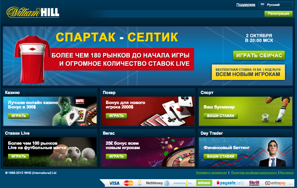 William Hill - букмекер